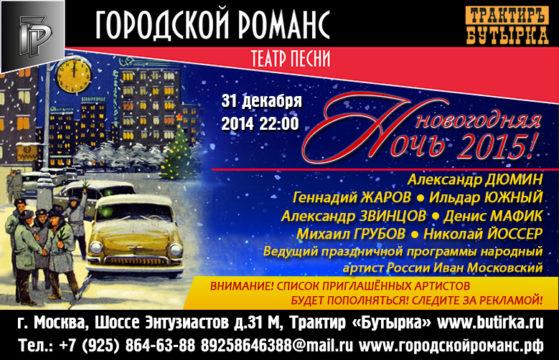 Городской Романс - Новогодняя ночь 2015!