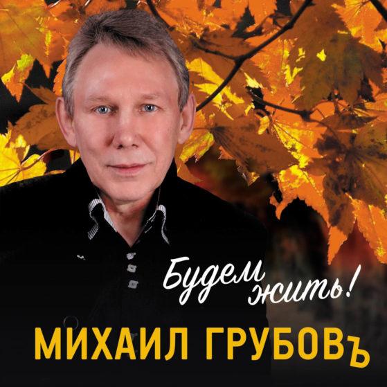 Михаил Грубов - Будем жить!