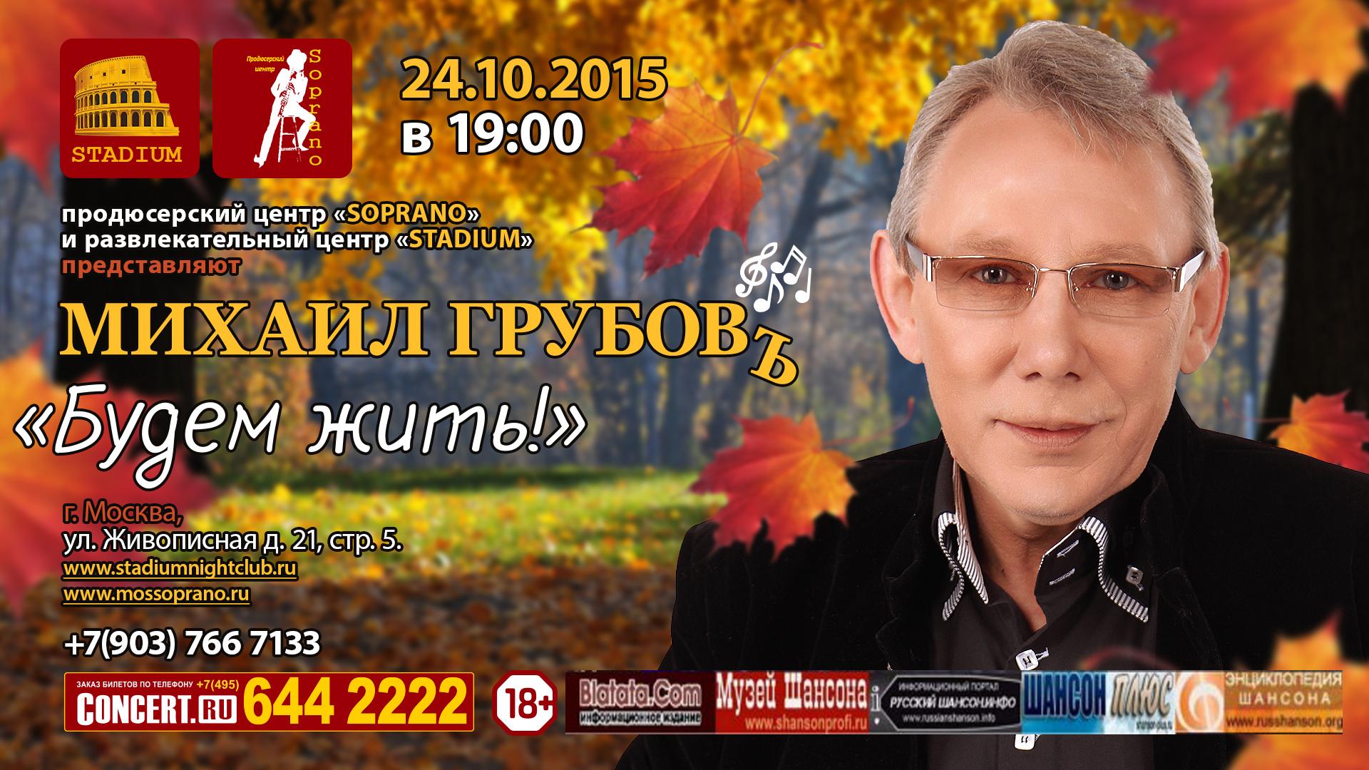 Концерт Михаила Грубова 24.10.2015